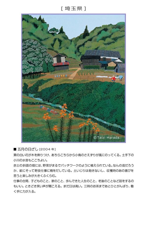 10_埼玉県_五月の日ざし.jpg