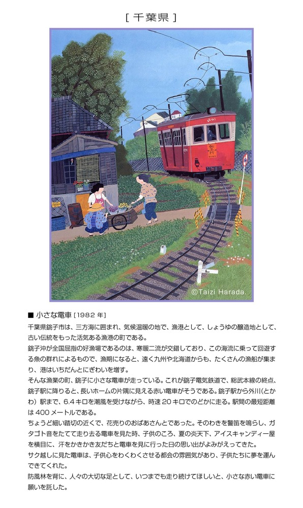 12_千葉県_小さな電車.jpg