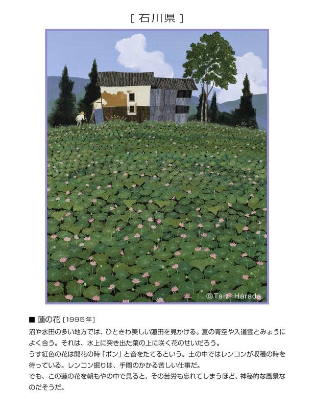 19_石川県_蓮の花 縦.jpg