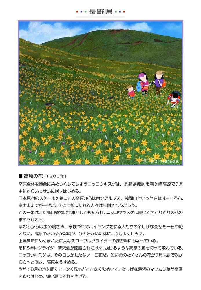 2-17長野県.jpg