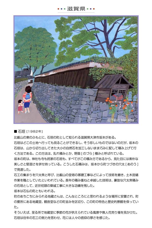 2-24滋賀県.jpg