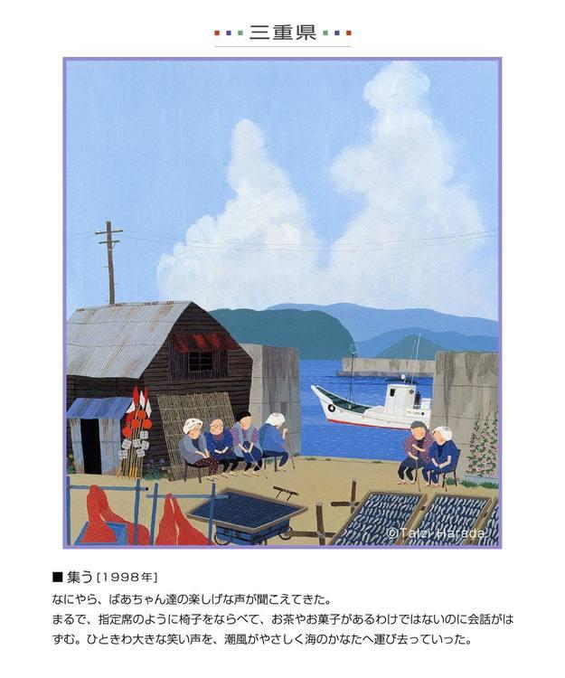2-25三重県.jpg