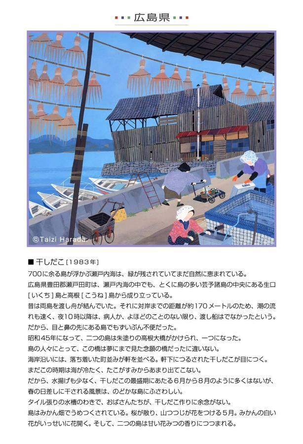 2-34広島県.jpg