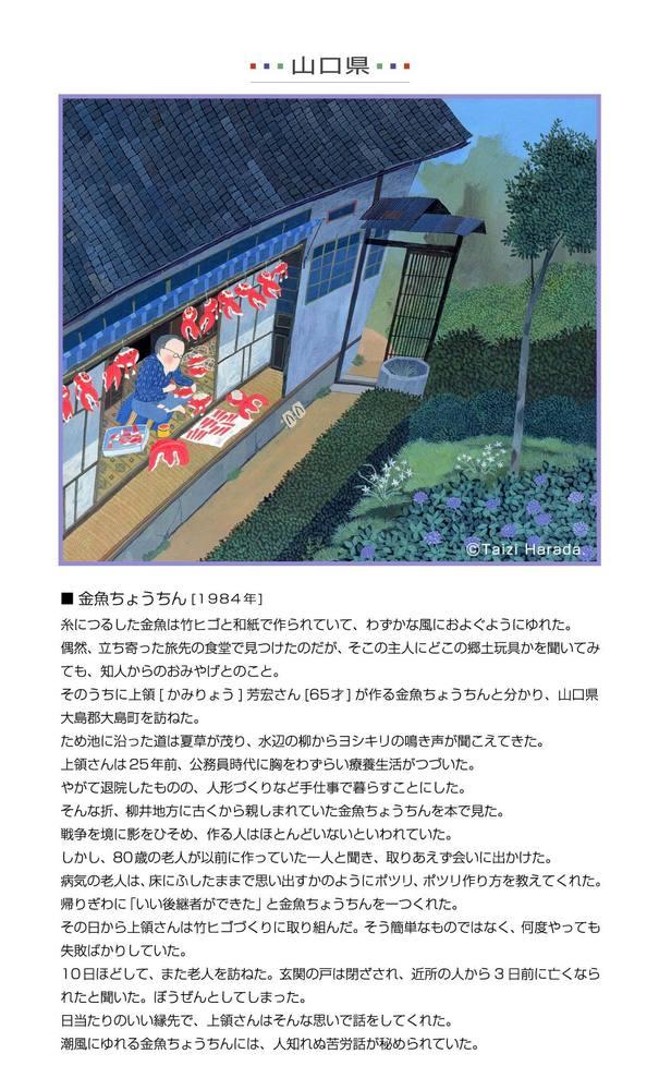 2-35山口県.jpg