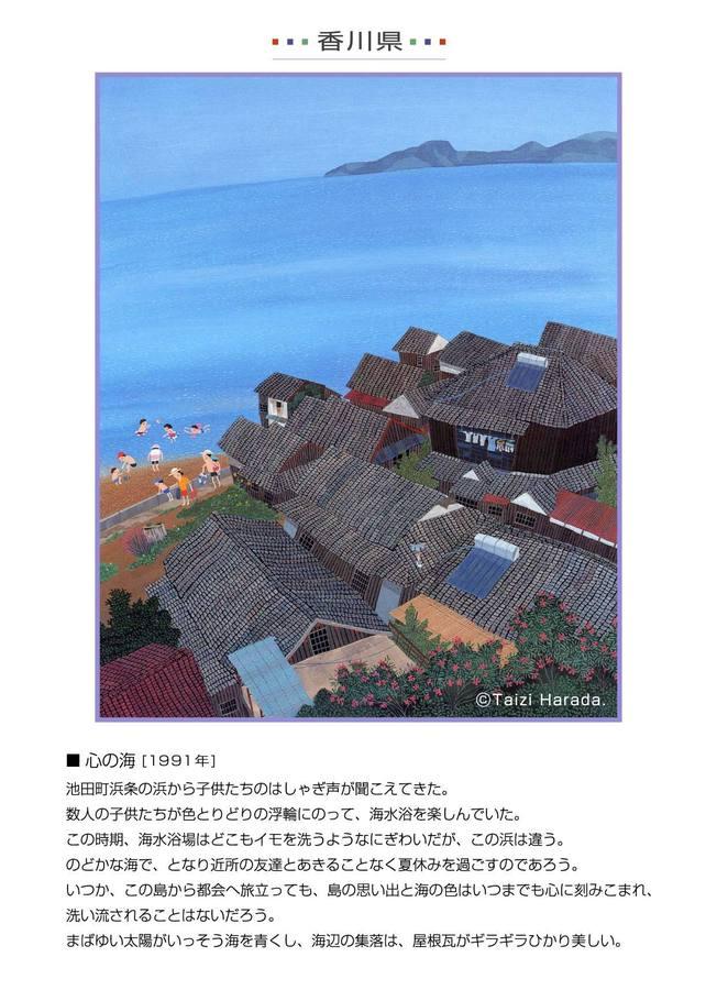 2-36香川県.jpg