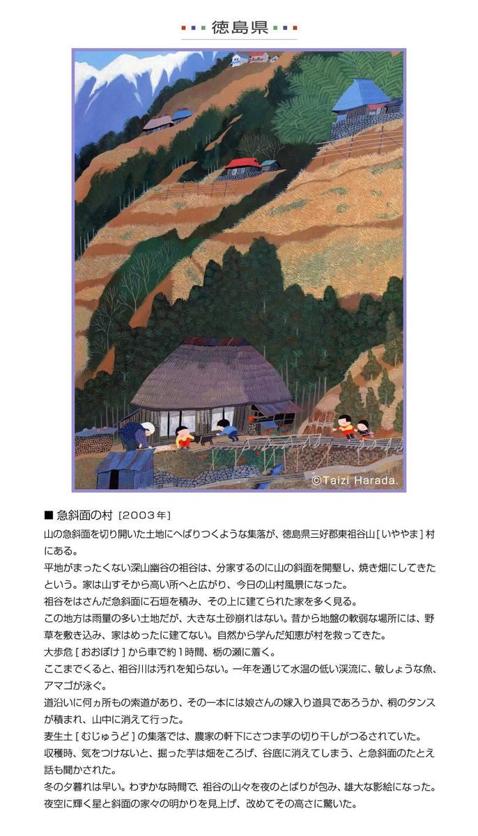 2-37徳島県.jpg