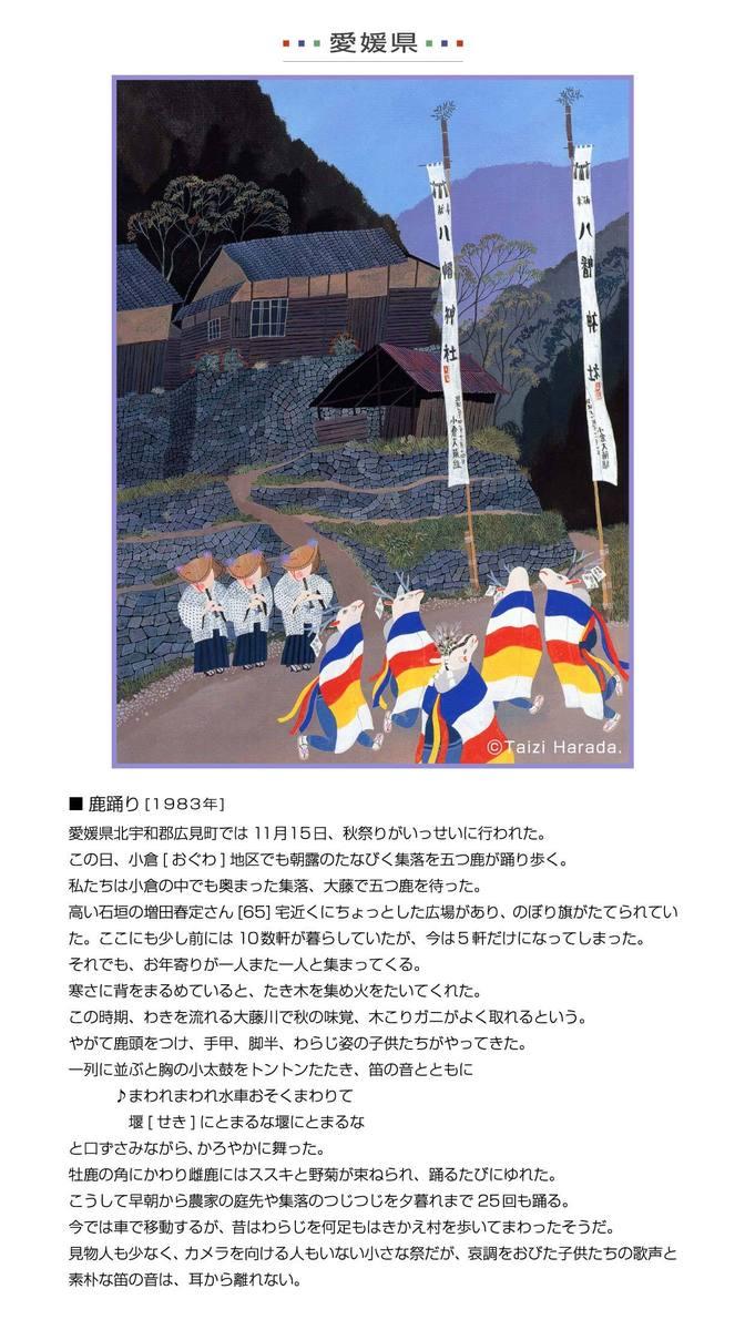 2-39愛媛.jpg