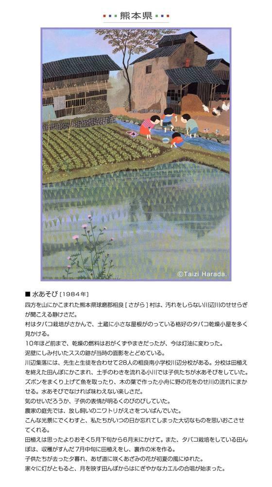 2-44熊本県.jpg