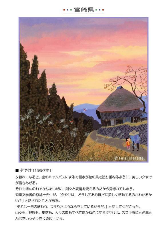 2-45宮崎県.jpg