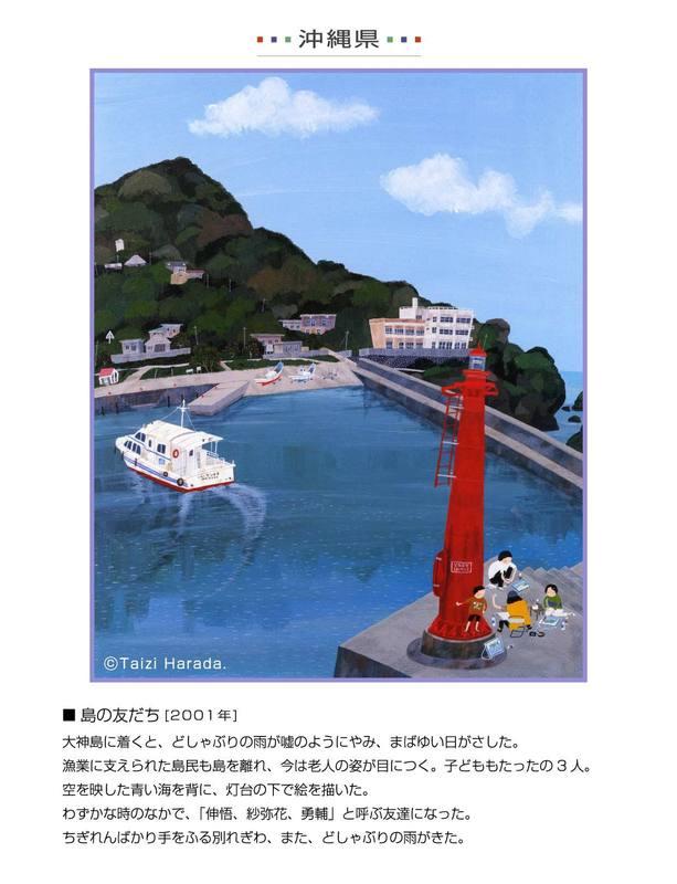2-47沖縄県.jpg