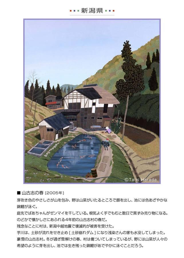 2-8新潟県.jpg