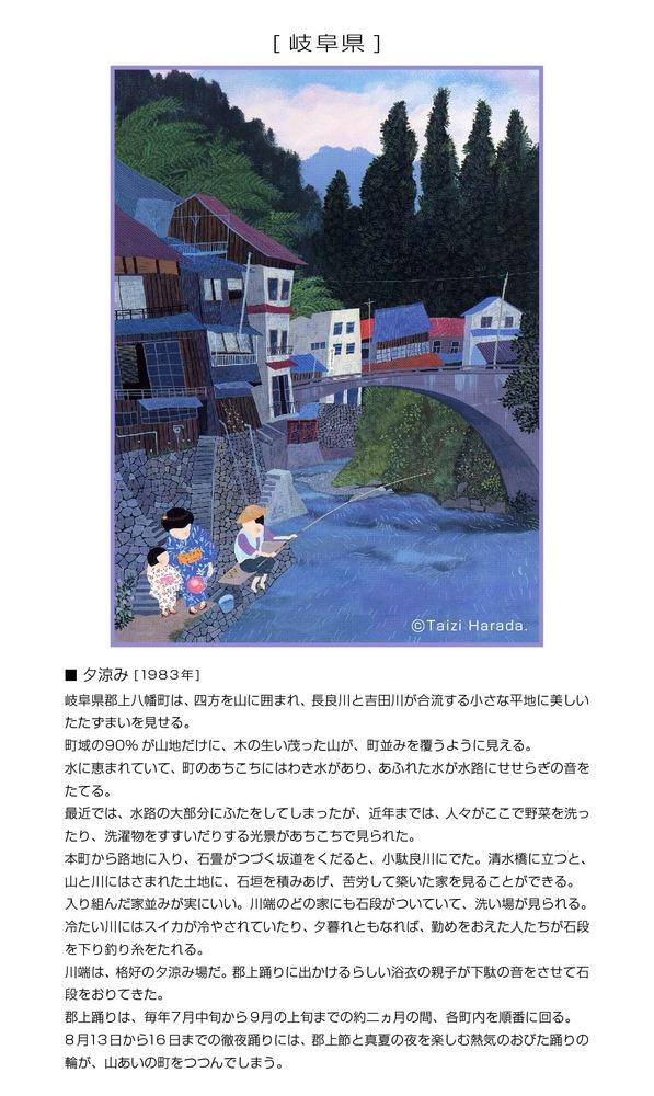 20_岐阜県_夕涼み 縦.jpg