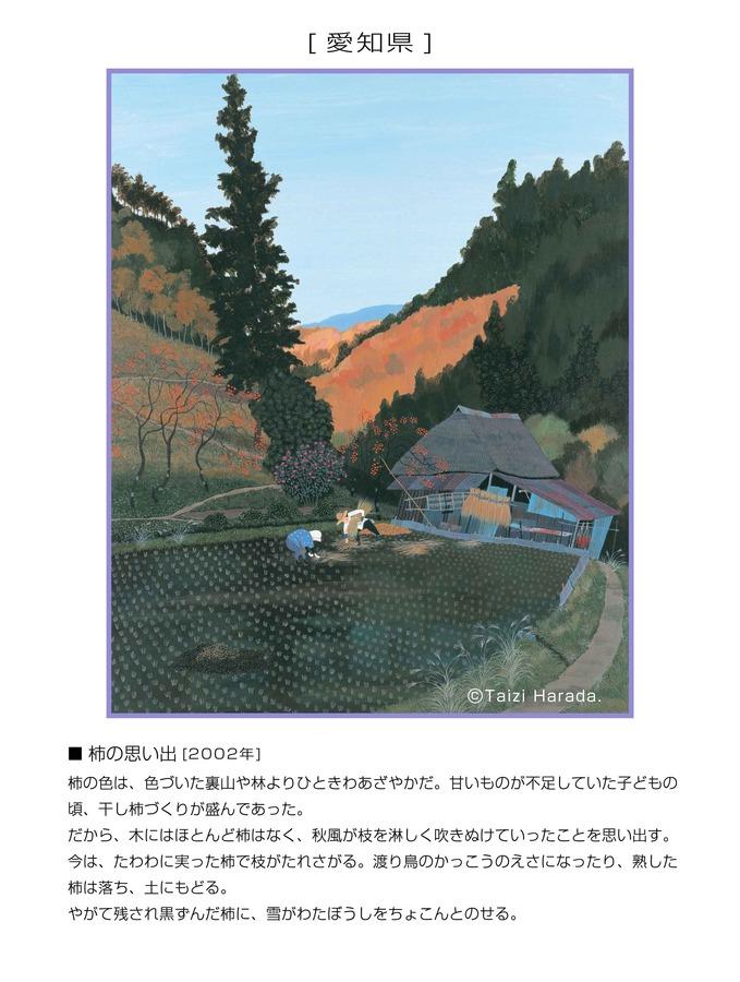 22_愛知県_柿の思い出.jpg