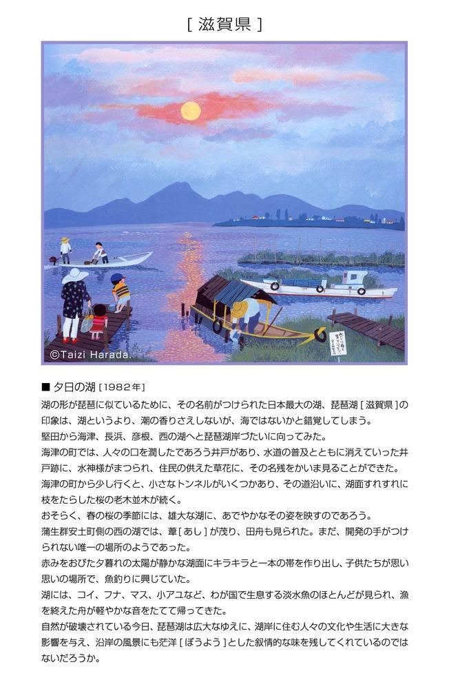 24_滋賀県_夕日の湖.jpg