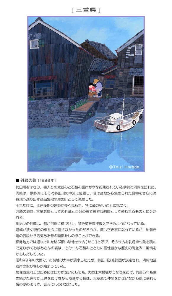 25_三重県_外蔵の町.jpg