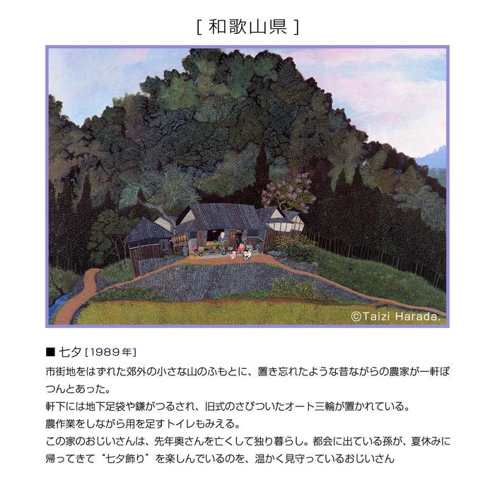 27_和歌山県 七夕.jpg