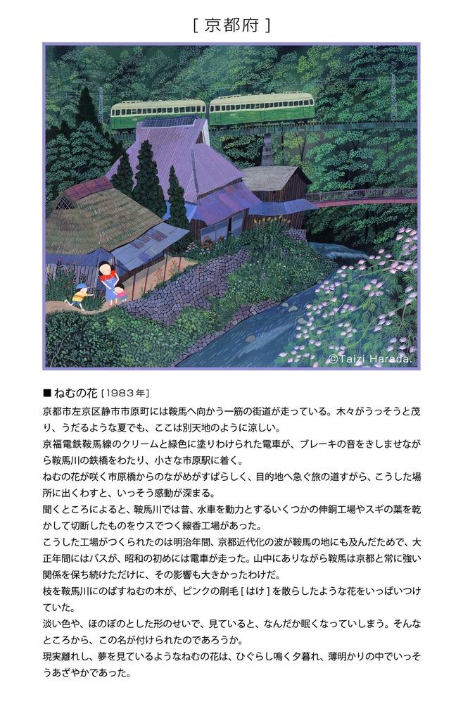 29_京都府 ねむの花 横.jpg