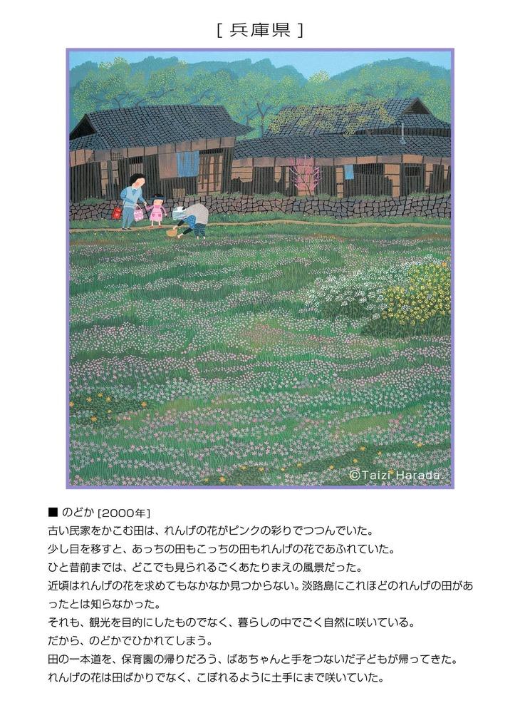30_兵庫県_のどか2.jpg