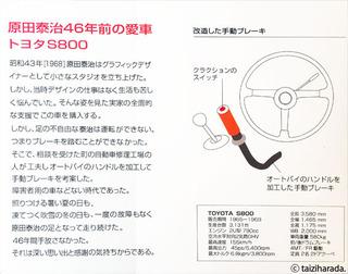 トヨタ800_web.jpg