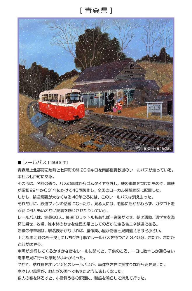 青森県 レールバス 横web用50_50使用.jpg